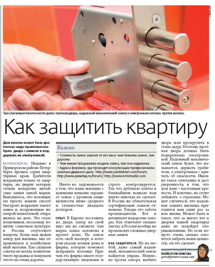 Как защитить квартиру. Статья из газеты METRO. Газета METRO 97 (1485) Сан