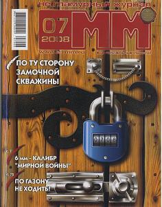 В Петербурге создан музей умных замков