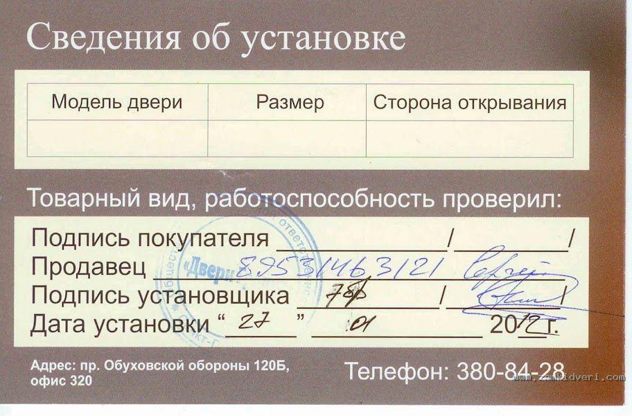 Паспорт установленной двери меньшего размера, без подписи покупателя