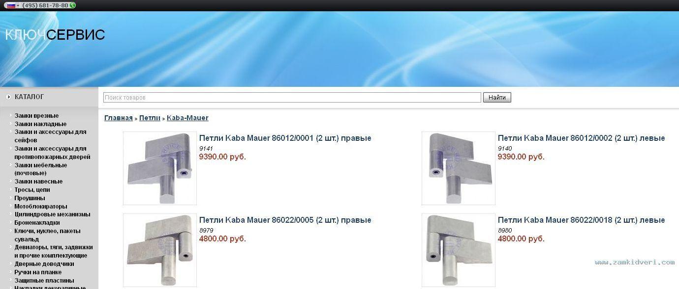FireShot Screen Capture #085   'Петли Kaba Mauer'   keyservice ru