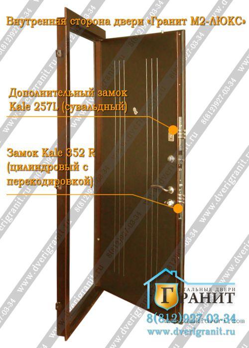 Гранит М2 ЛЮКС(2)