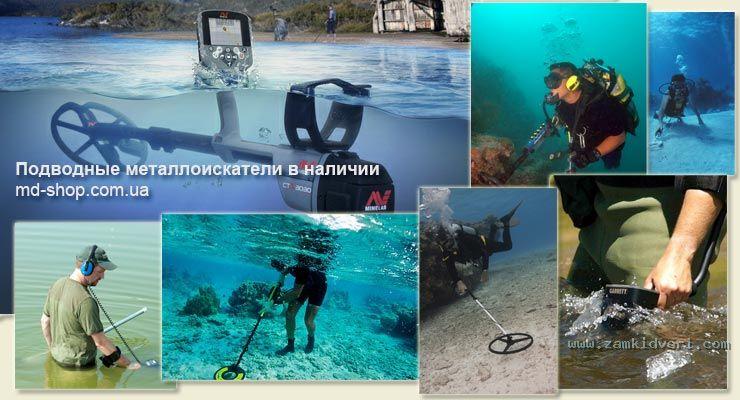 under water detector