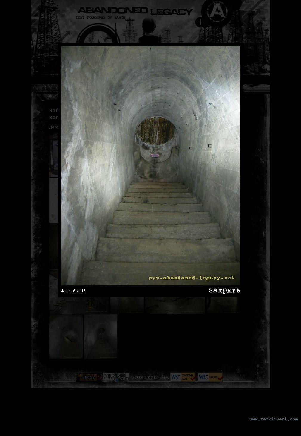 FireShot Screen Capture #080   'Abandoned Legacy  Заброш&#10