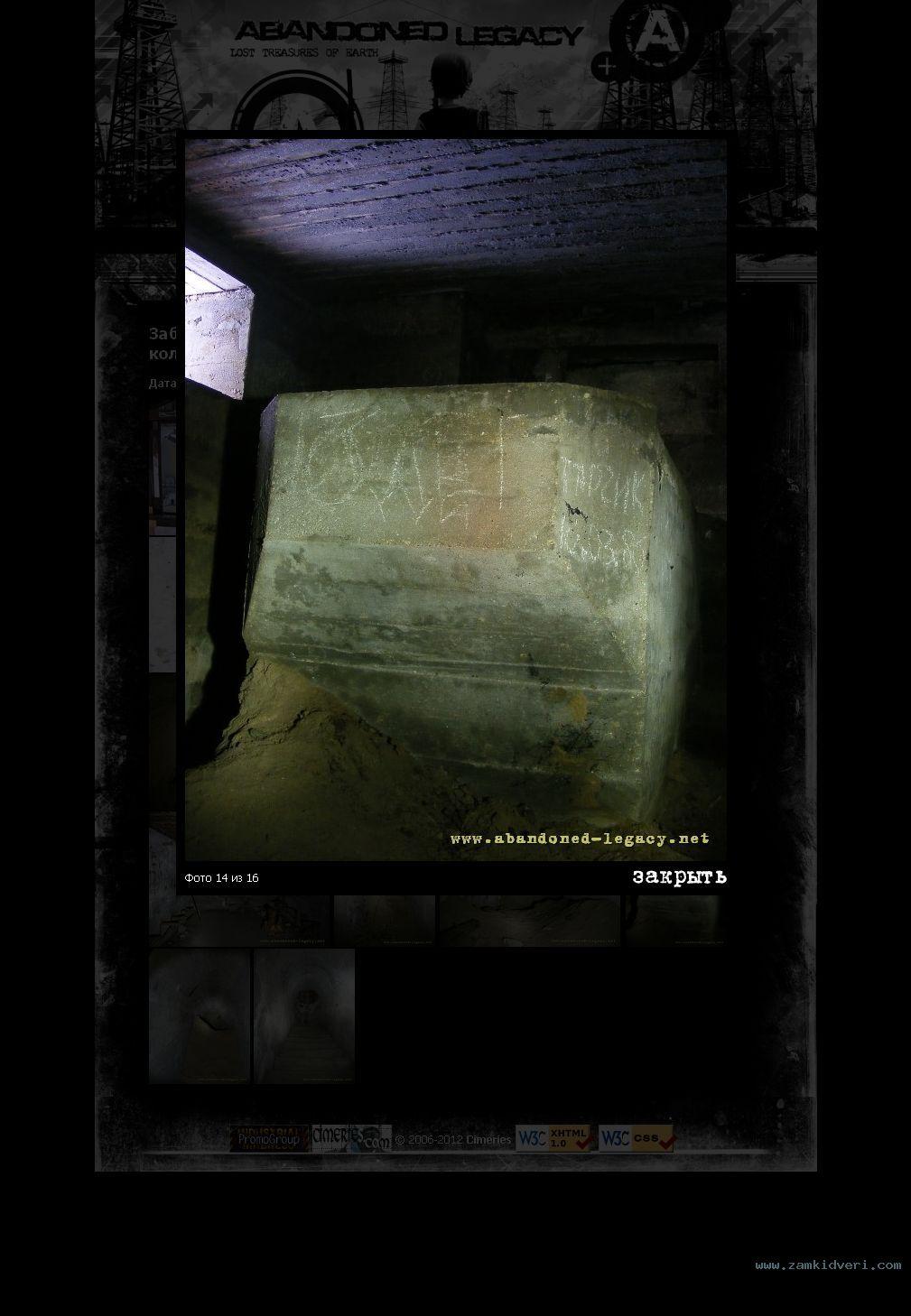 FireShot Screen Capture #078   'Abandoned Legacy  Заброш&#10