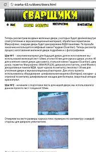 Нажмите на изображение для увеличения Название: IMG_20131231_030502.JPG Просмотров: 0 Размер:205.6 Кб ID:32254