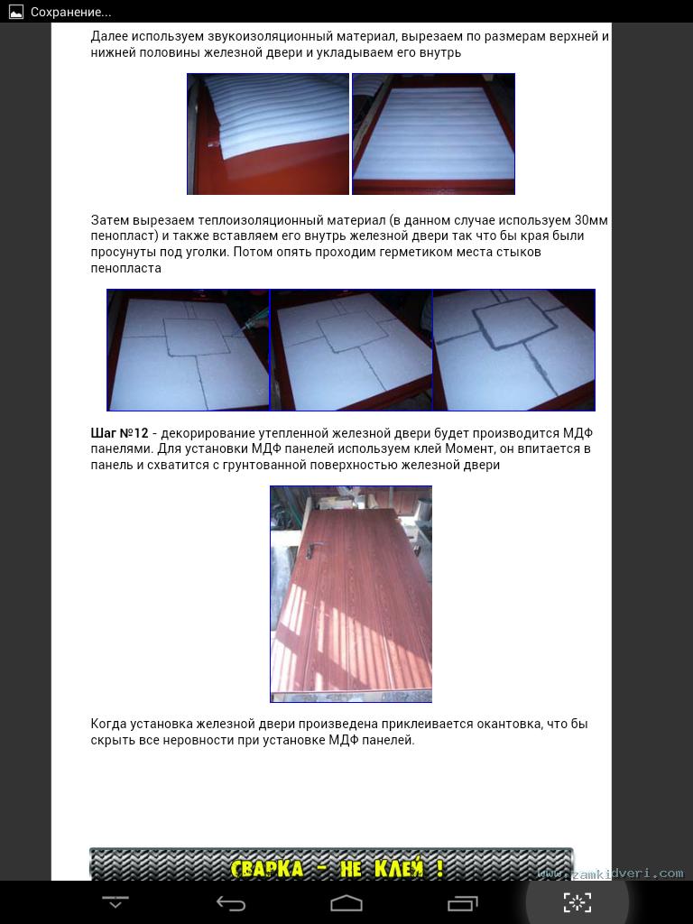 Нажмите на изображение для увеличения Название: Screenshot_2013-12-30-09-25-31.png Просмотров: 0 Размер:317.1 Кб ID:32261