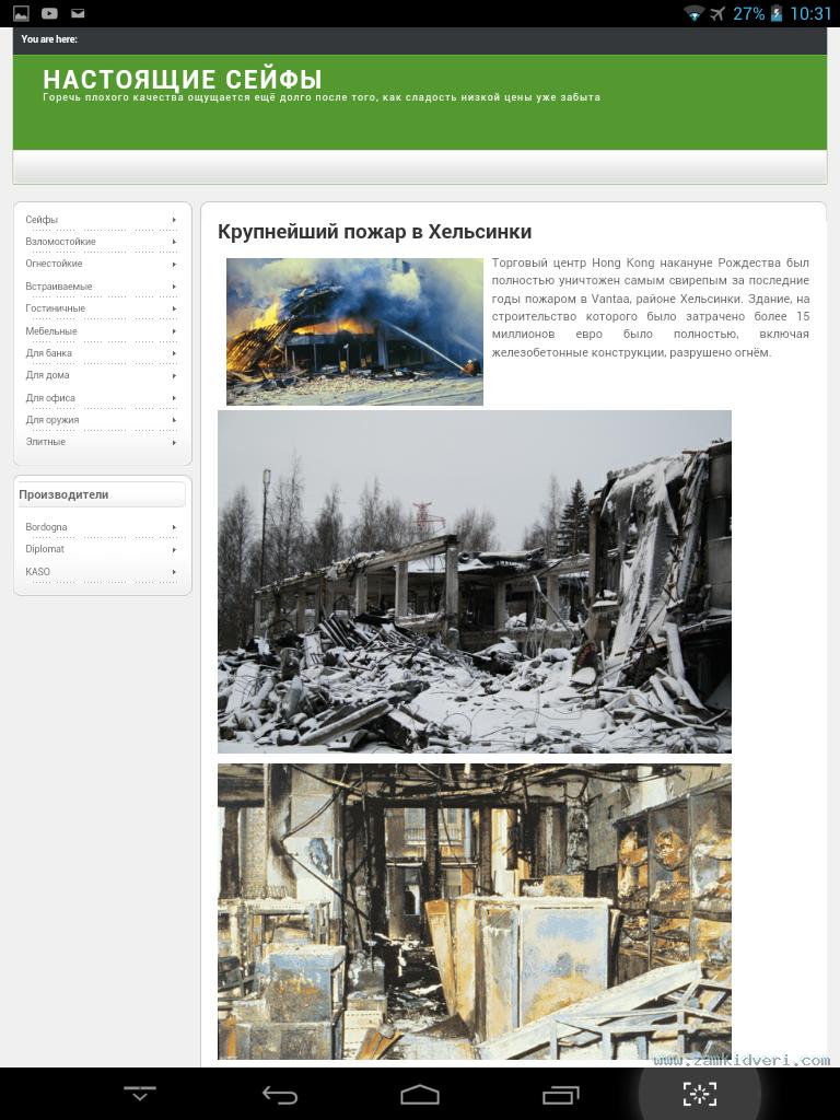 Нажмите на изображение для увеличения Название: Screenshot_2014-01-29-10-31-48.png Просмотров: 0 Размер:666.4 Кб ID:32491