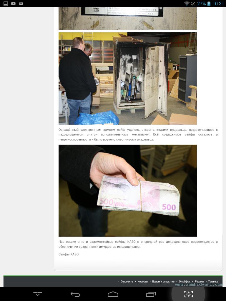 Нажмите на изображение для увеличения Название: Screenshot_2014-01-29-10-32-00.png Просмотров: 0 Размер:536.3 Кб ID:32493