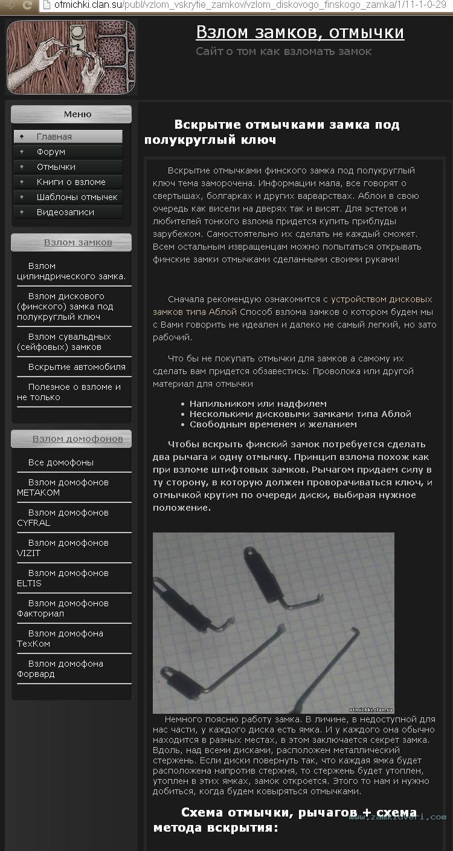 Скриншот 2014 02 21 20.49.06