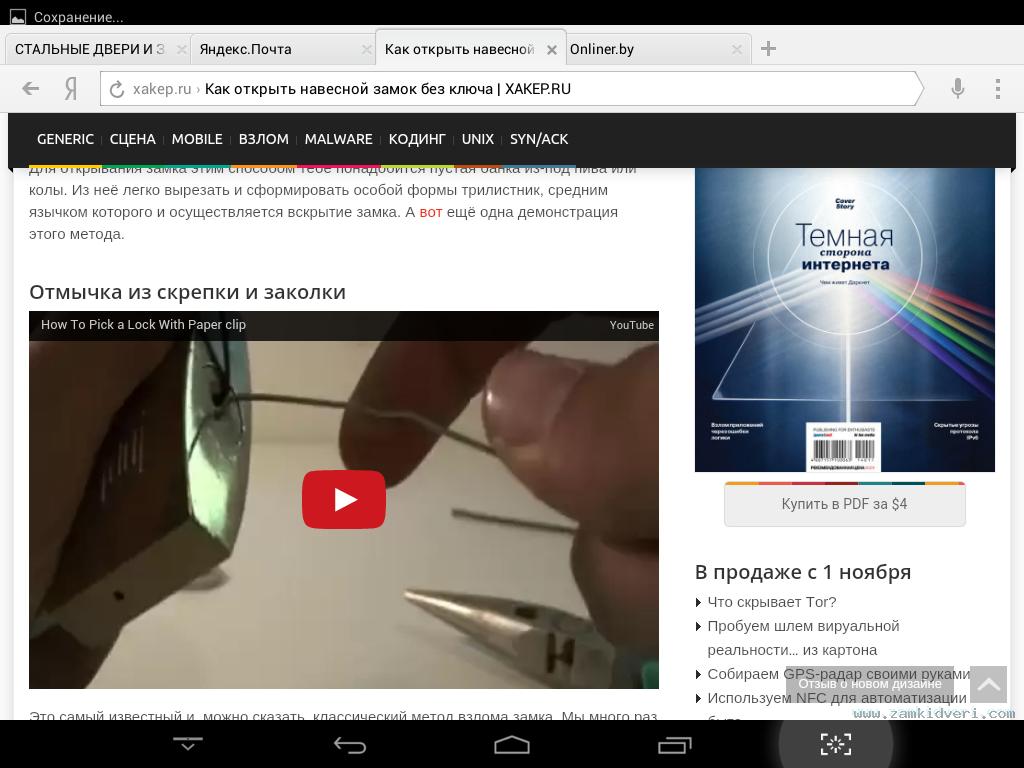 Screenshot 2014 11 13 22 03 41