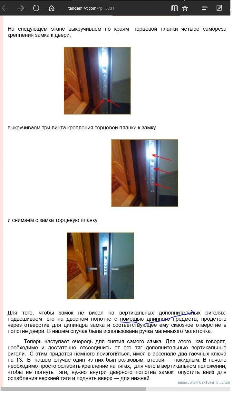 дверь замена 4