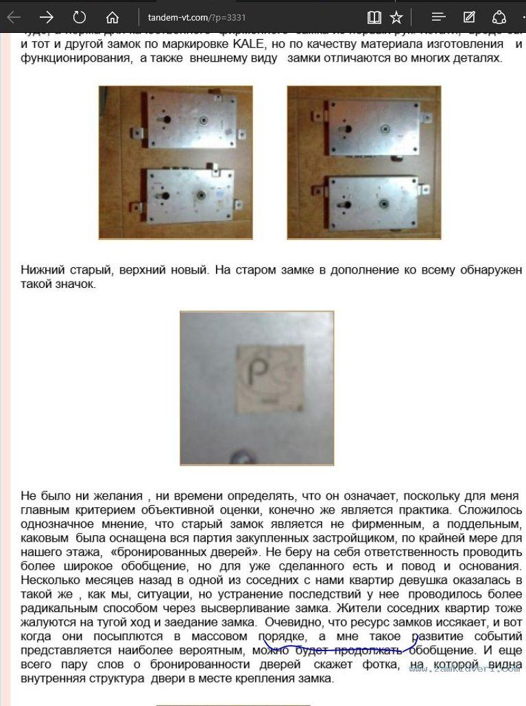 дверь замена 7