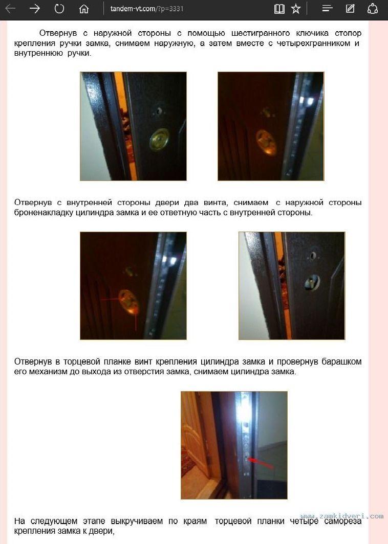 дверь замена 3