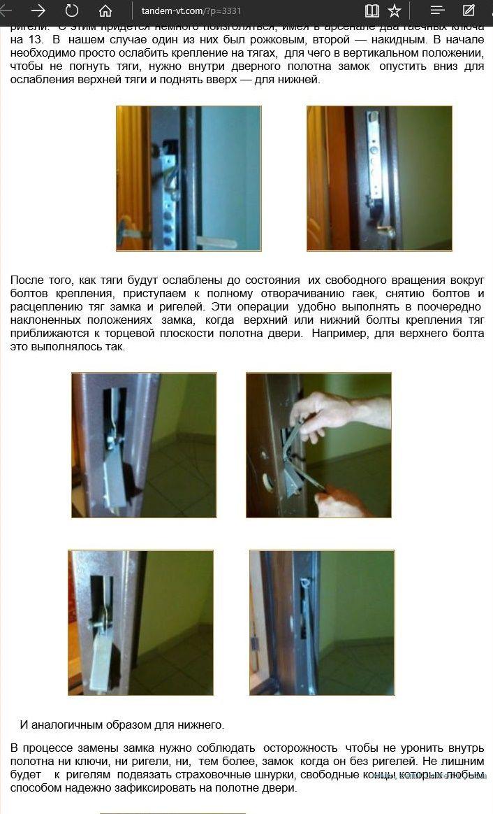 дверь замена 5
